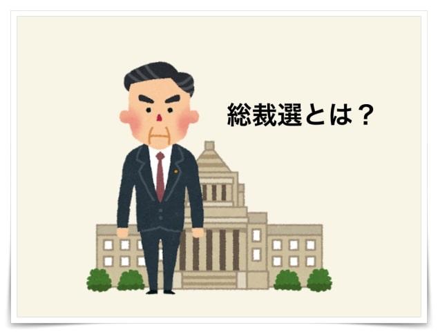 総裁選とは、わかりやすく解説