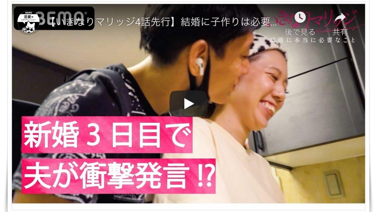 いきなりマリッジの濱崎麻莉亜マリアとケイスケの画像