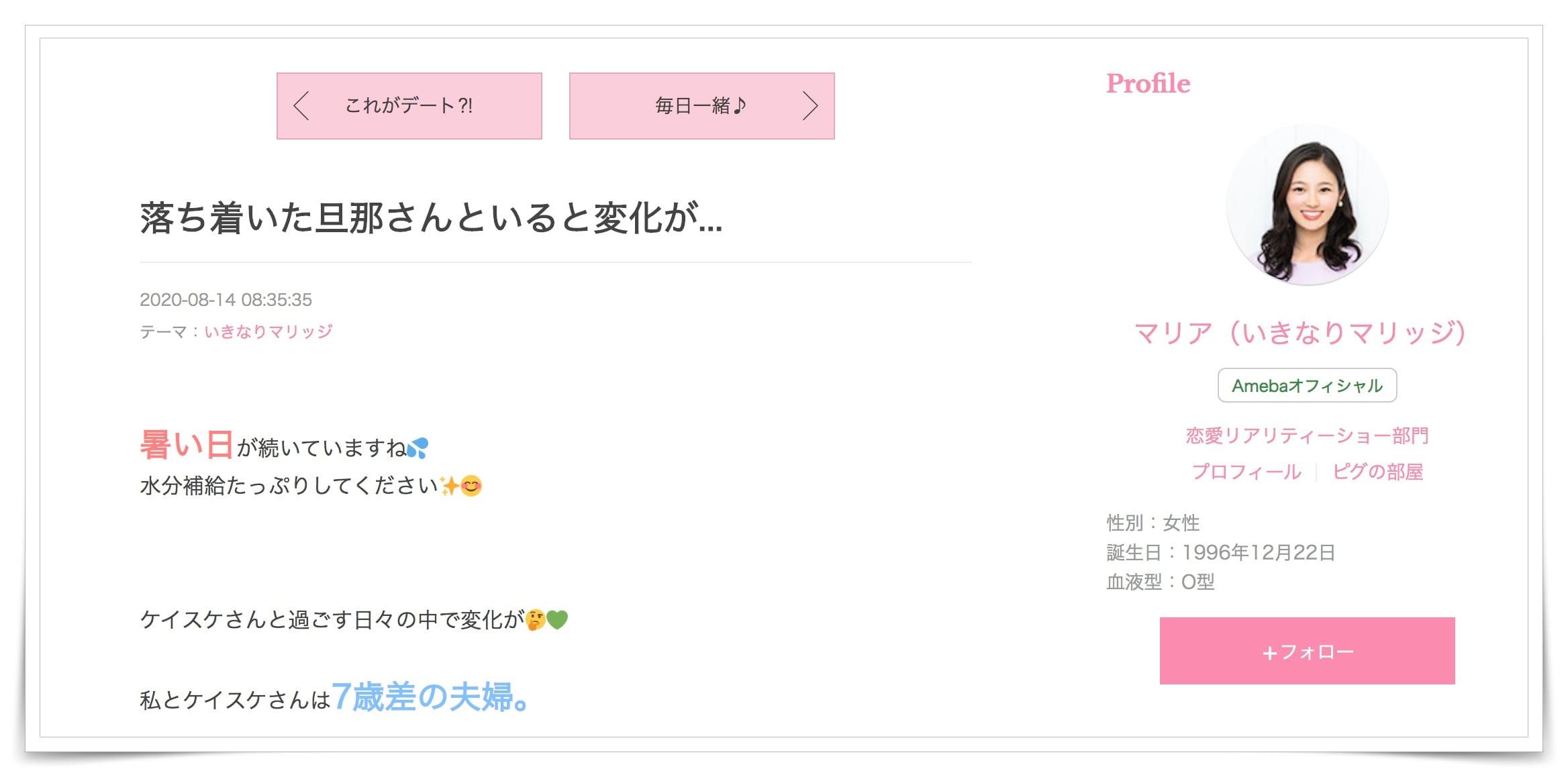 いきなりマリッジの濱崎麻莉亜マリアのブログ画像