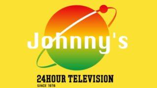 24時間テレビ歴代ジャニーズ