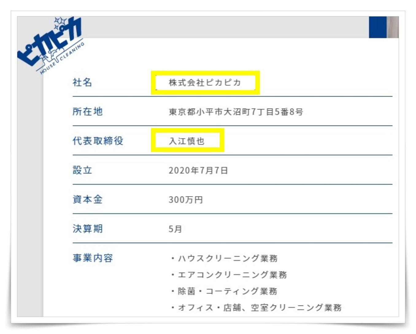 入江慎也清掃会社ホームページのの画像