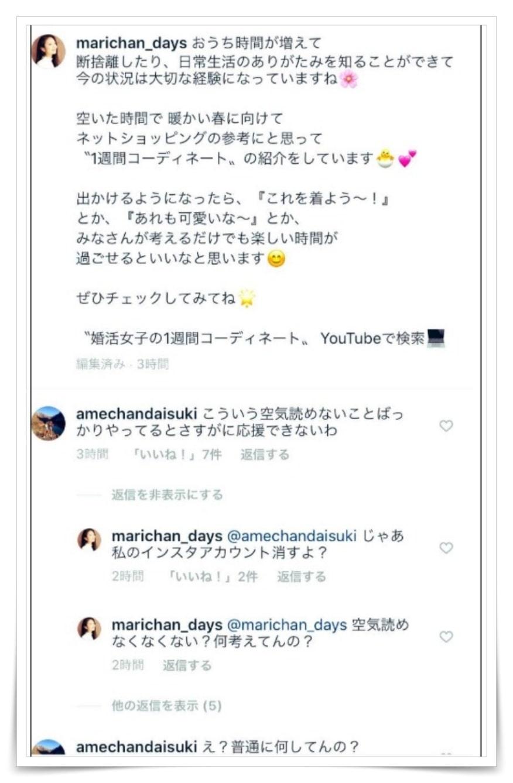 いきなりマリッジの濱崎麻莉亜マリアのSNSツイッター画像