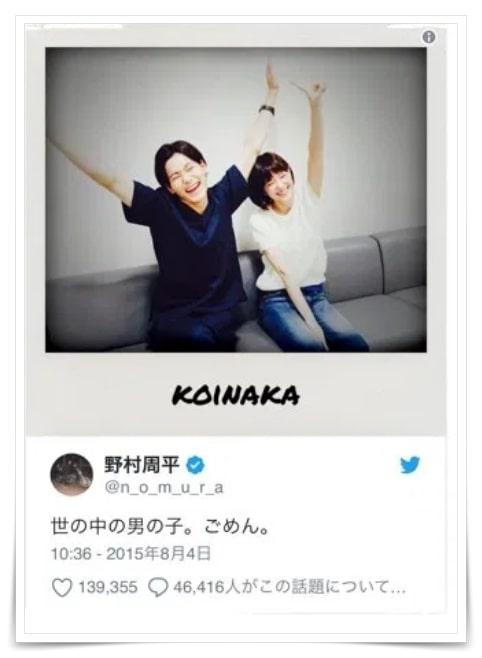 野村周平と女優のツイッター画像