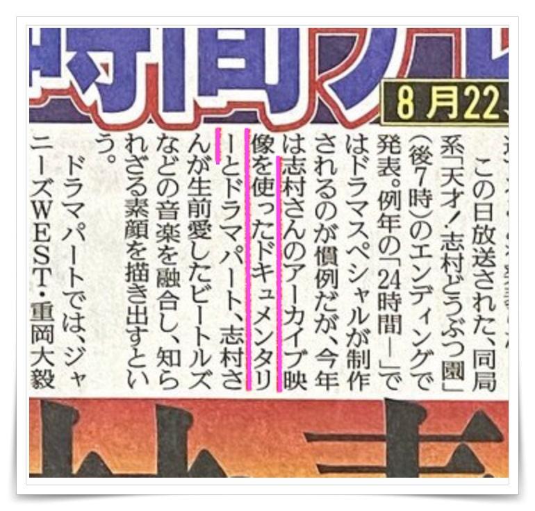 24時間テレビ志村けんドラマ