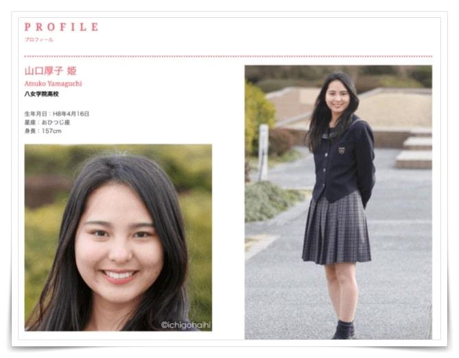 NiziUマコと姉・山口厚子の画像
