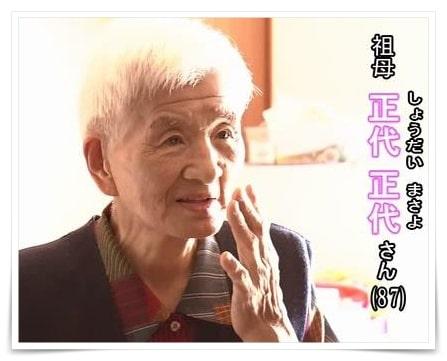 正代直也の祖母の画像