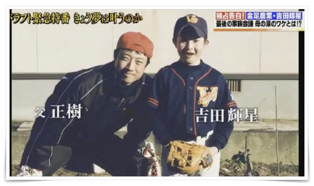 吉田輝星の家族、両親、父親の画像