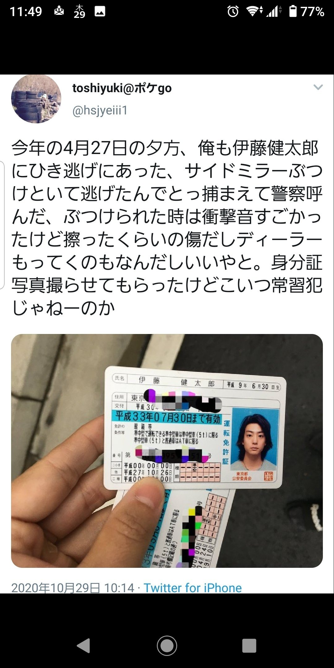免許 伊藤 健太郎
