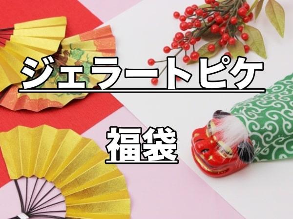 ジェラートピケ2021福袋