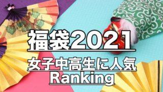福袋2021レディース10第女子中高生