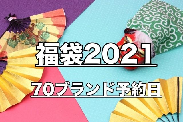 福袋2021レディース予約
