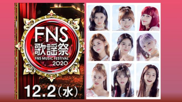 fns歌謡祭・niziuの出演時間