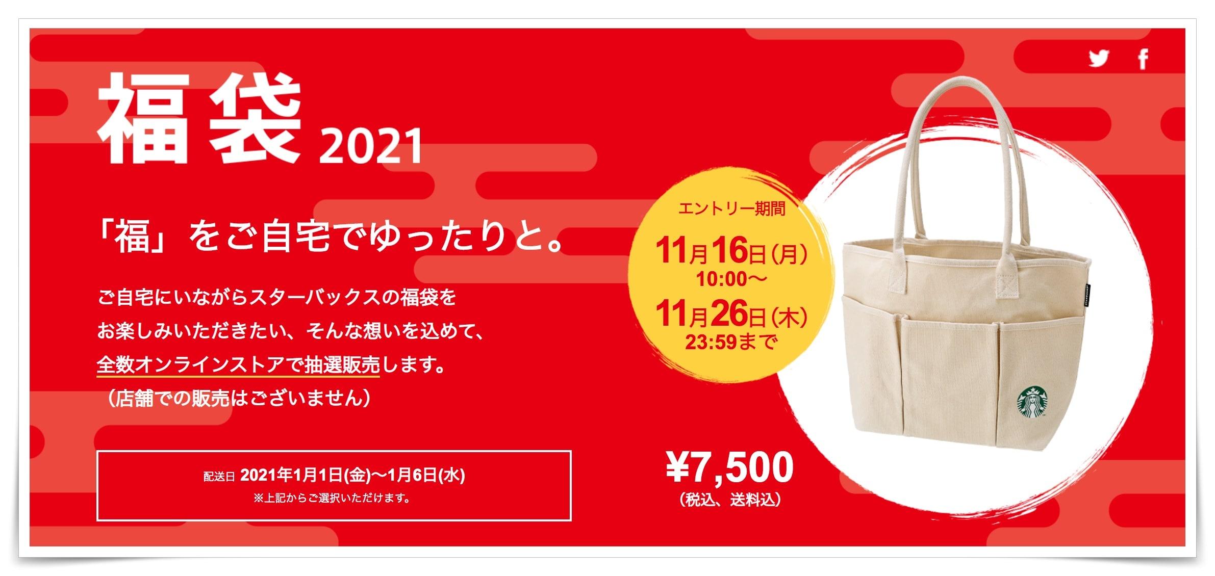 スタバ福袋2021の予約の仕方