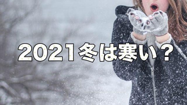 2021冬は寒いか寒さ