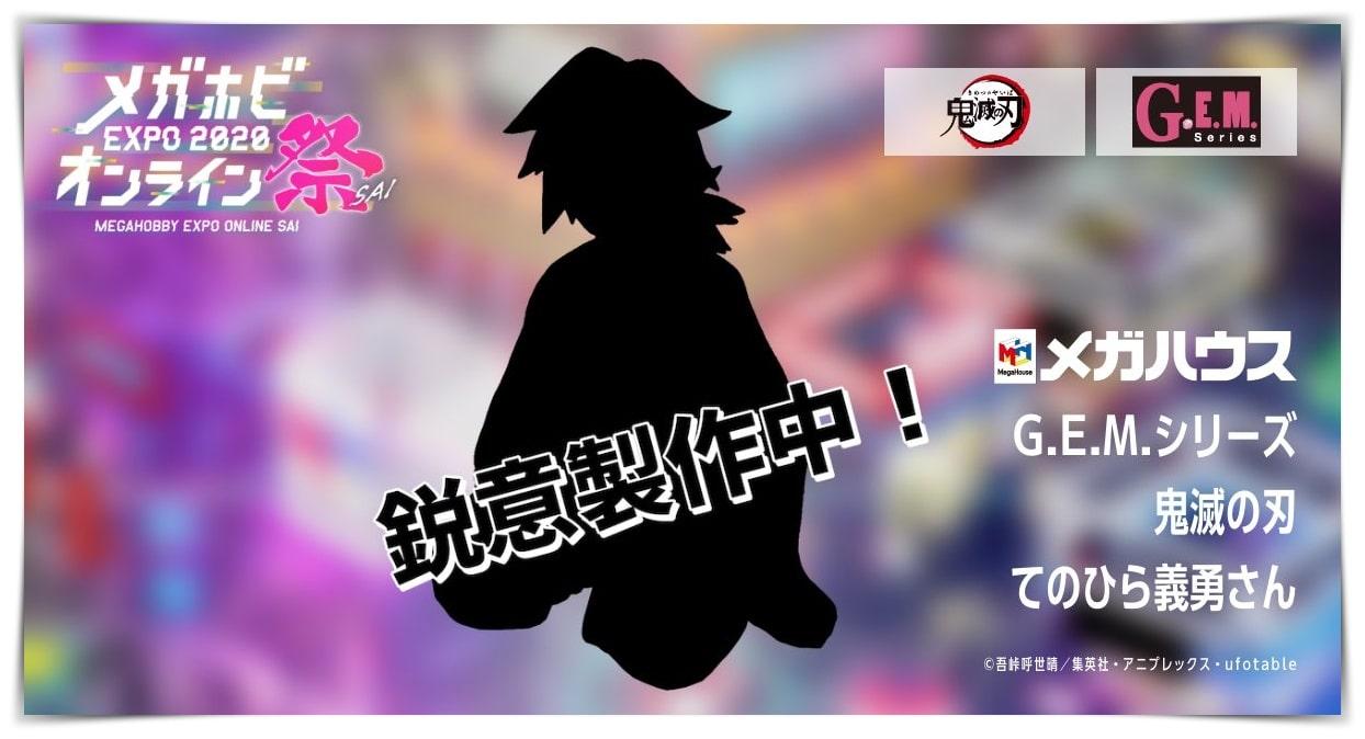 【鬼滅の刃】フィギュア・カナヲ&胡蝶しのぶのGEMシリーズ