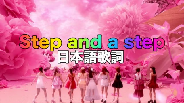 Step and a step日本語歌詞
