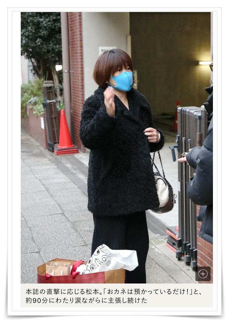 松本梨香のフライデー画像