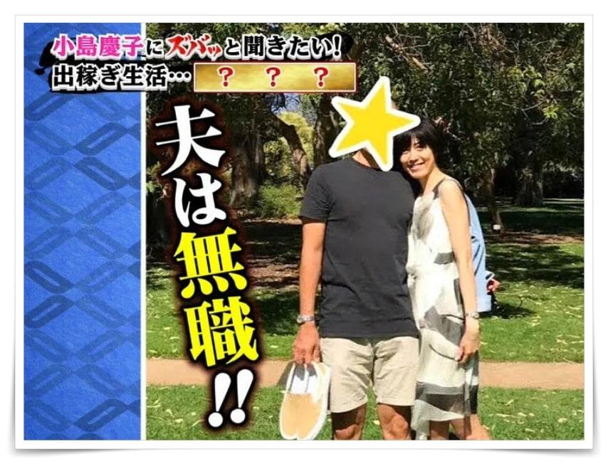 小島慶子の夫と子供の画像