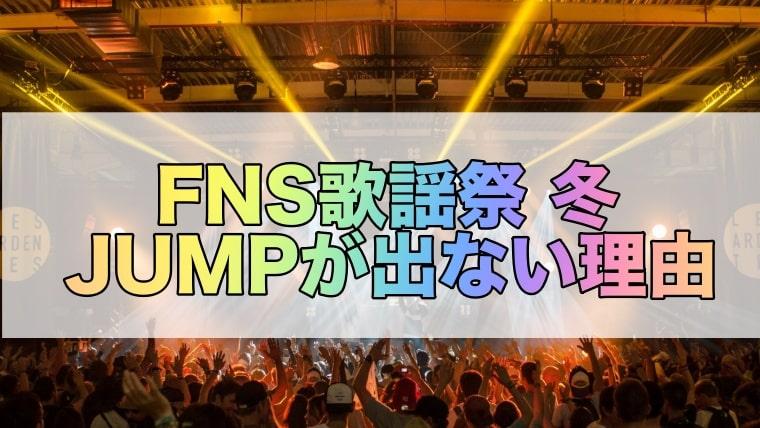 FNS歌謡祭冬にJUMPが出ない理由