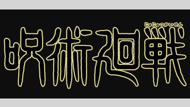 呪術廻戦アニメ2期