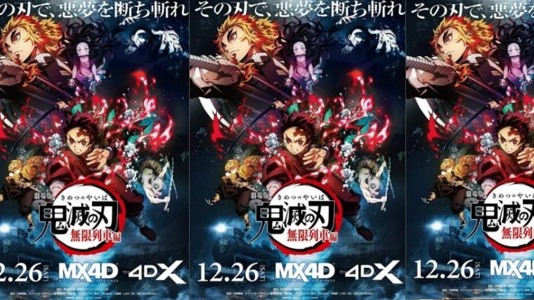 映画鬼滅の刃4d