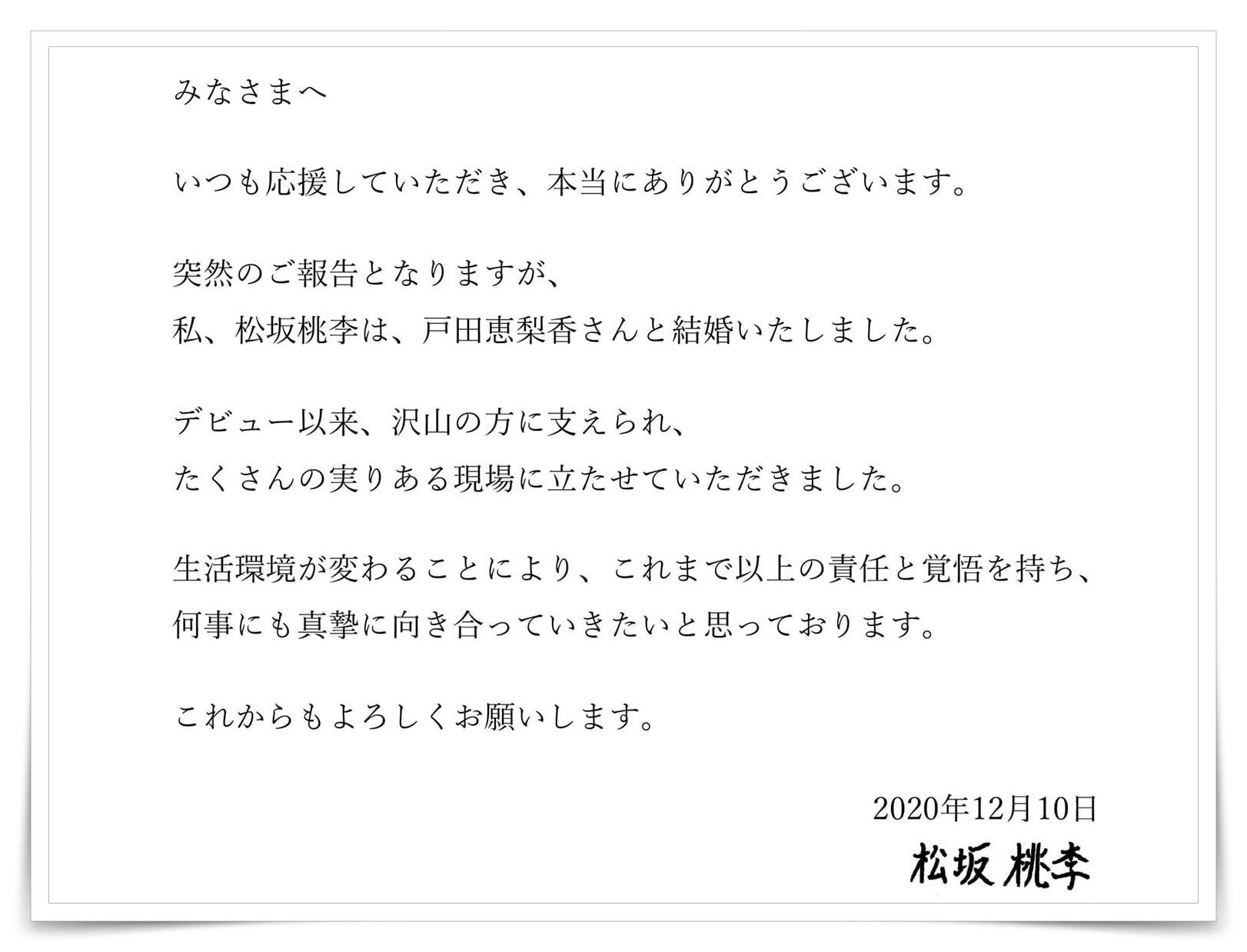 松坂桃李の歴代彼女、恋愛遍歴画像