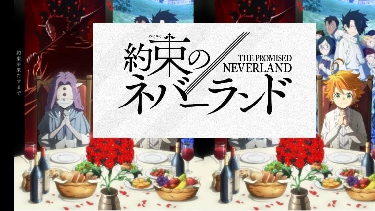 約束のネバーランドアニメ2期何巻