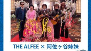 FNS歌謡祭阿佐ヶ谷姉妹とTHEALFEEが似てる画像