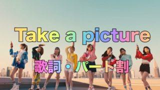 Take a picture歌詞パート割、歌割