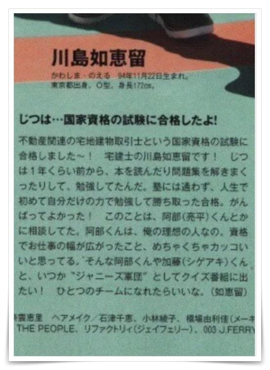 川島如恵留の学歴、大学、宅建