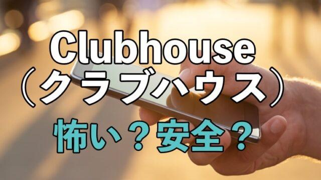 Clubhouse(クラブハウス)怖い、安全性と危険性