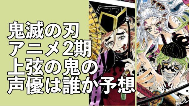 鬼滅の刃アニメ2期声優予想
