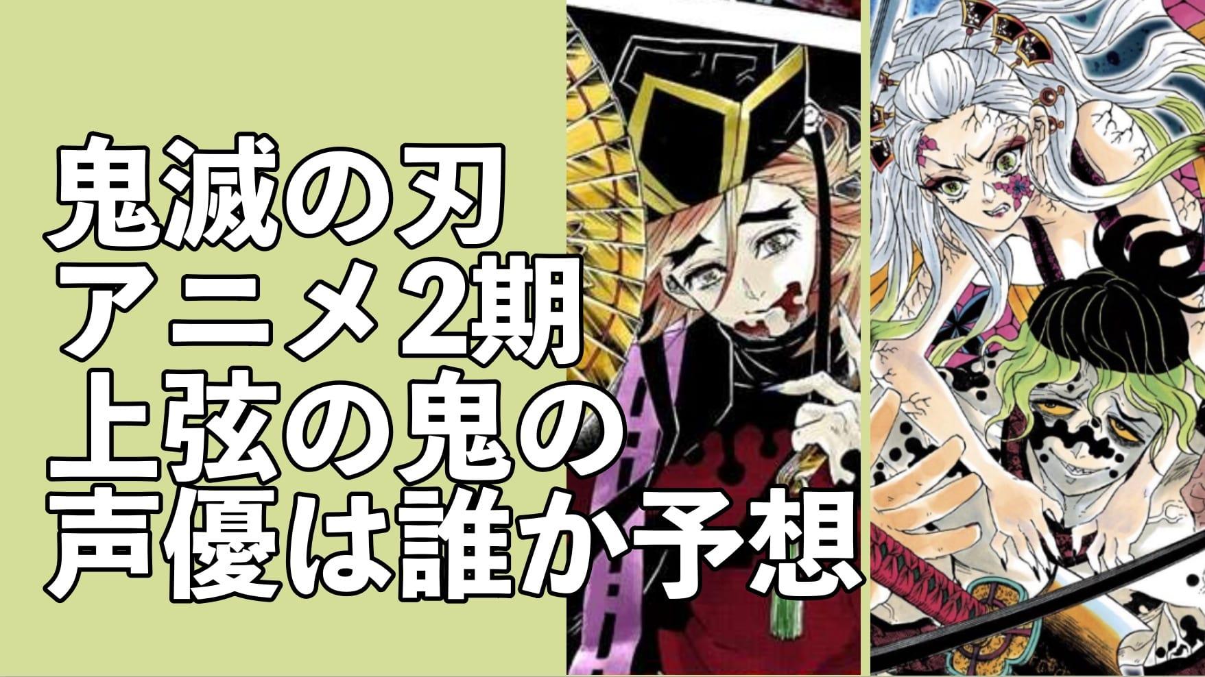 2 アニメ 期 滅 鬼