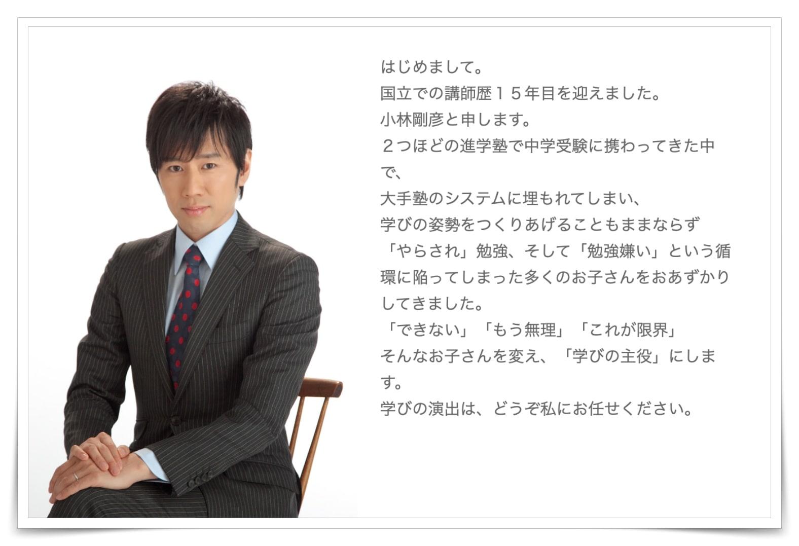 子役、小林優仁の父親の画像