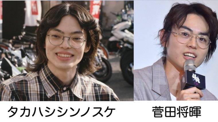 タカハシシンノスケと菅田の似てる画像