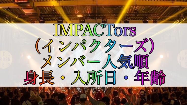 IMPACTorsインパクターズメンバーの人気順と身長、年齢、入所日、カラー、キャラクター