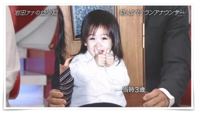 岩田絵里奈の学歴と大学・高校時代・子役