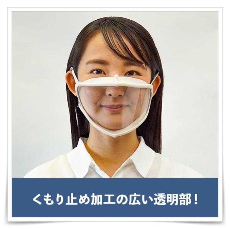 ユニチャーム透明マスク購入場所