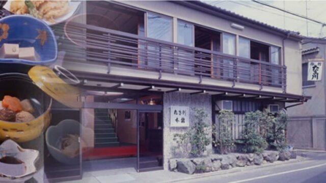 大野智の京都たき川旅館