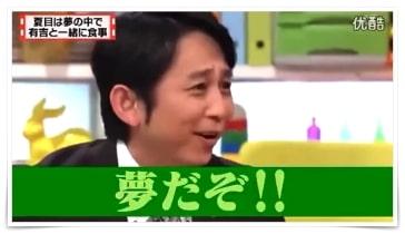 有吉弘行と夏目三久は過去の怒り新党夢発言と告白
