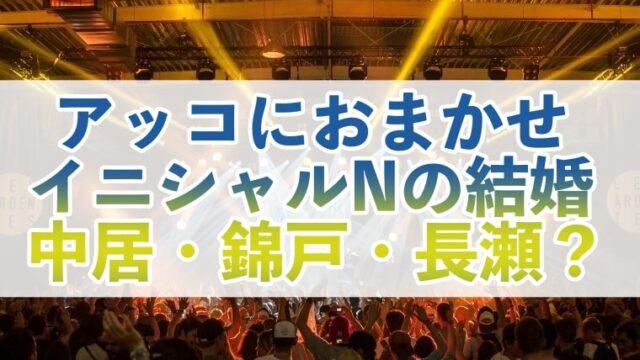 イニシャルN、元トップアイドル、中居、錦戸、長瀬、結婚