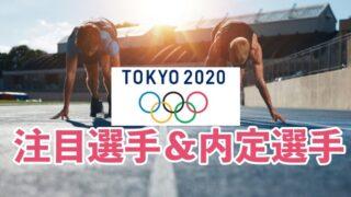 オリンピック注目選手、内定選手2021、2020