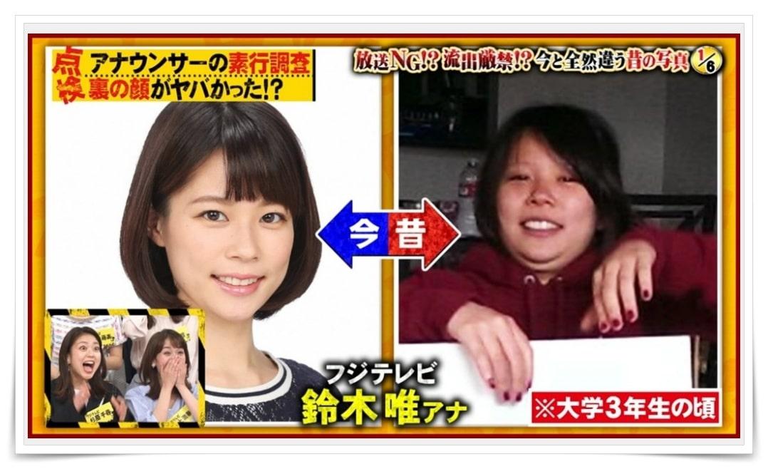 鈴木唯の学歴、大学、太ってた画像