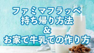 ファミマフラッペ、持ち帰り、作り方、お家、ミルクなし、牛乳