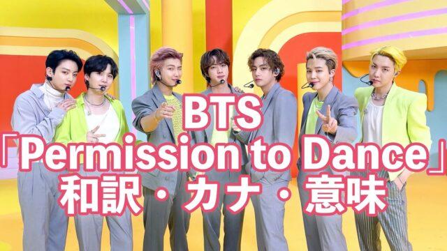 BTS 新曲「Permission to Dance」和訳、カナ、意味
