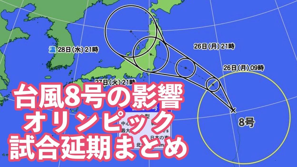 台風8号、影響、オリンピック、延期、日程