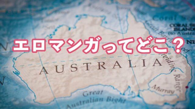 エロマンガ、どこ、とは、恐竜、化石、オーストラリア