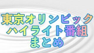 東京オリンピック、ハイライト、番組、見逃し