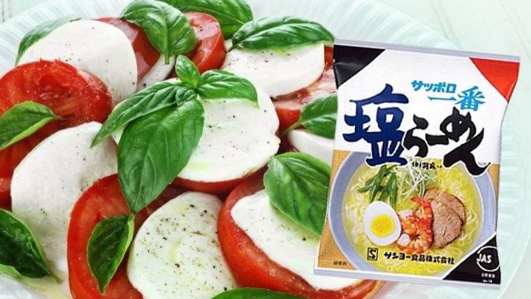 サッポロ一番塩ラーメン、アレンジ、レシピ、トマトジュース、カプレーゼ、鬼旨ラーメンGP