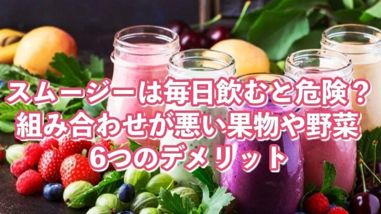 スムージー、毎日飲むと危険、組み合わせ悪い、果物、野菜。デメリット、ほうれん草、小松菜、オレンジ